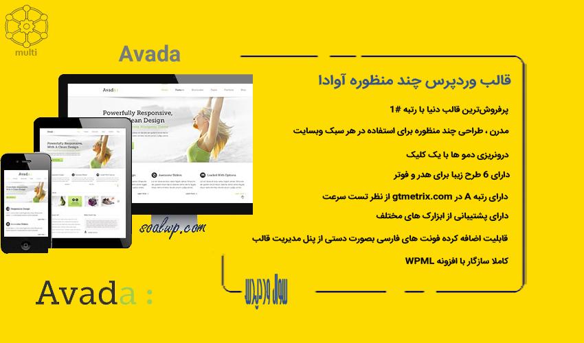 قالب چندمنظوره Avada