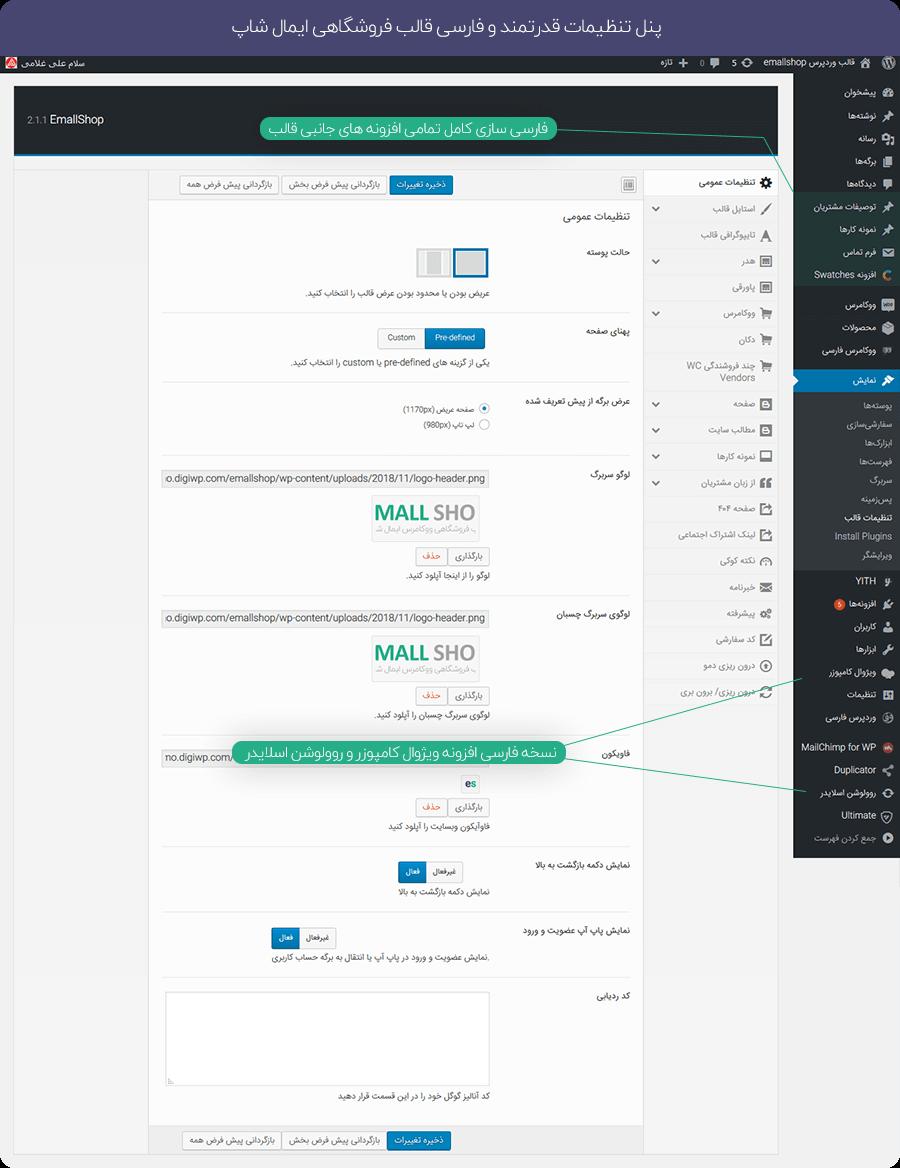 تنظیمات قالب Emallshop